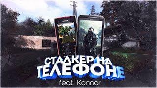 СТАЛКЕР НА ТЕЛЕФОНЕ | feat. Konnor