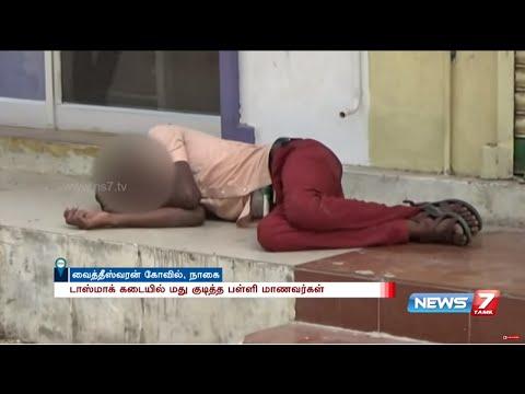 Drunken school students found lying in road during school hours | News7 Tamil