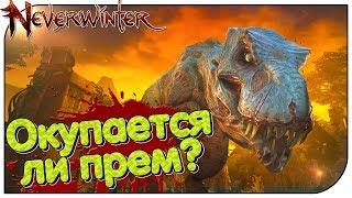 Neverwinter - Окупается ли прем? (открываю сундуки)
