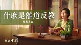 基督教會電影《我的事你少管》精彩片段:接受主耶穌再來的福音被提到神面前