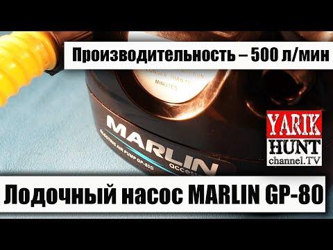Лодочный насос MARLIN GP-80 D для лодок ПВХ от 12 вольт