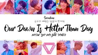 Seventeen- our dawn is hotter than day(우리의 새벽은 낮보다 뜨거워) HebSub (מתורגם לעברית)