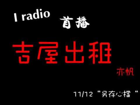 I radio 首播-亦帆-吉屋出租