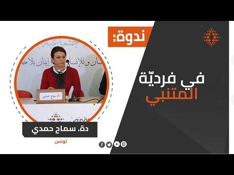 دة. سماح حمدي/تونس --في فرديّة المتنبي--  - نشر قبل 11 ساعة