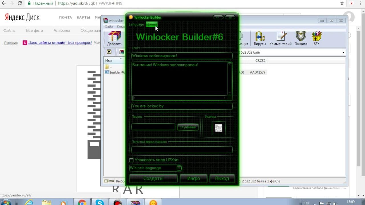 Программа winlocker builder скачать