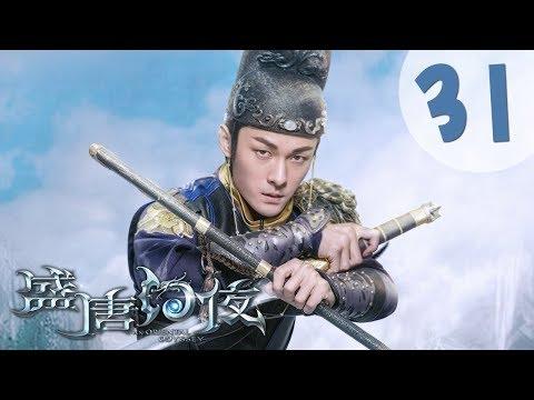 【ENG SUB】盛唐幻夜 31 | An Oriental Odyssey 31(吴倩、郑业成、张雨剑、董琦主演)