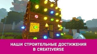 Наши достижения в Creativerse