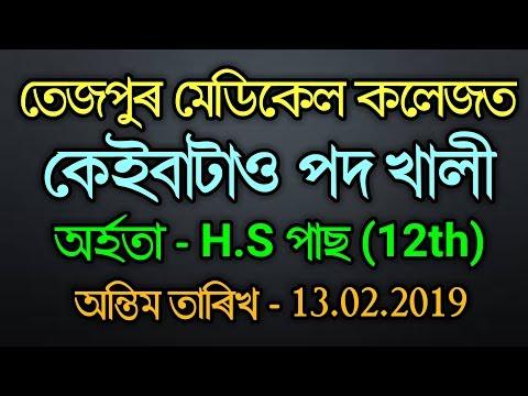 Tezpur Medical College Job Job 2019 // HS pass job Assam // Last Date:  13 02 2019