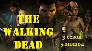 Стрим - The Walking Dead A New Frontier - 3 сезон 5 эпизод - 22.05.2018