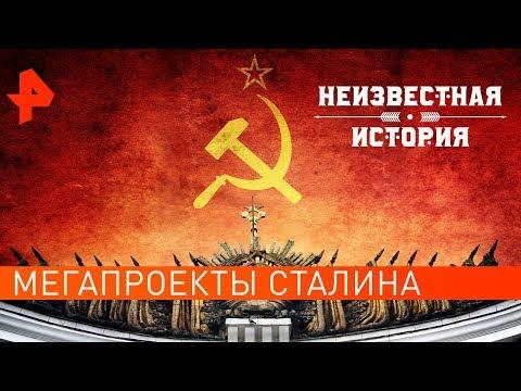 Мегапроекты Сталина. Неизвестная