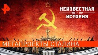 Мегапроекты Сталина. Неизвестная история (18.11.2019).