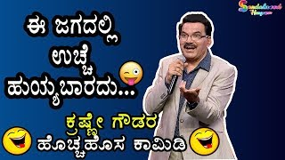 Download lagu Prof Krishnegowda Latest Comedy 2018 | SANDALWOOD HUNGAMA