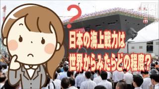 日本の海上能力はどのくらい?―中国ネットの声 thumbnail
