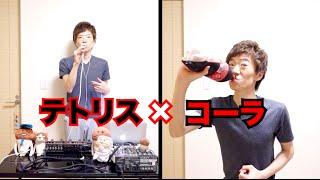 【挑戦】テトリス歌いきるまでにコーラ全部飲めるかやってみた! thumbnail