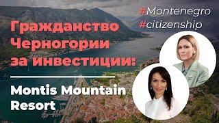 Как получить гражданство Черногории Bosco Conference