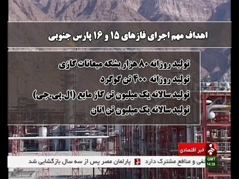 Iran unveiled SPD 15, SPD 16, South Pars Gas field بهره برداري از فازهاي 15 و 16 پارس جنوبي ايران
