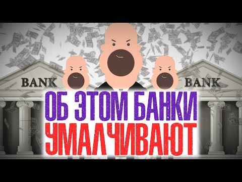 выгодные вклады в банках
