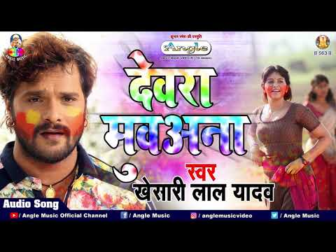 Khesari Lal Yadav New Holi Song 2019 || देवरा मुवअना || Holi Special Songs 2019