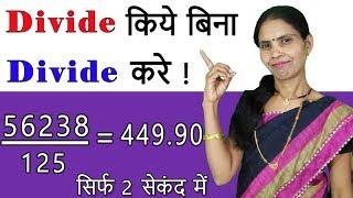 Multiplication Trick   Table   Method   In Hindi   Math Tricks  Math Puzzle   Math Magic