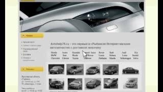 Интернет -  магазин автозапчастей(, 2011-05-20T12:24:15.000Z)