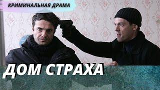 Захватывающая криминальная драма [[Дом страха]] русский  детектив