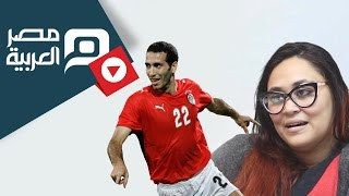 مصر العربية   من مصابة في الثورة لأبو تريكة: عايزة اتصور مع الإرهابي
