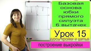 Построение базовой основы женской выкройки юбки с 6ю. вытачками. Конструирование. Урок 15