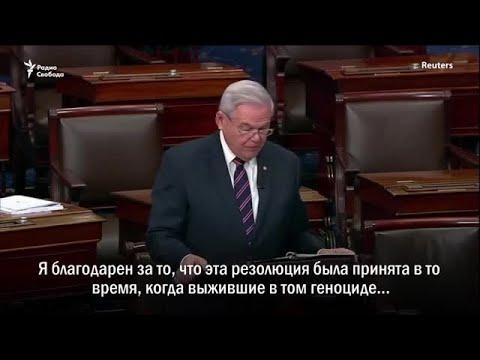 «Это было похоже набойню». Сенаторы США игеноцид армян