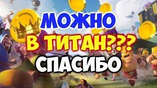 ХОЧУ В ТИТААААААН!!!! CLASH OF CLANS