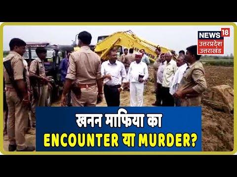 Jhansi में Police ने किया खनन माफिया का Encounter या Murder?   Control Room   October 8, 2019