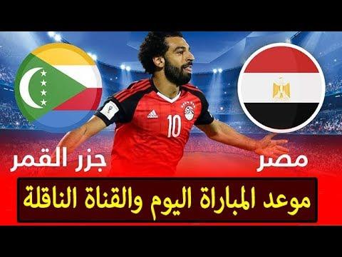 موعد مباراة مصر وجزر القمر اليوم فى تصفيات امم افريقيا والقناة الناقلة للمباراة