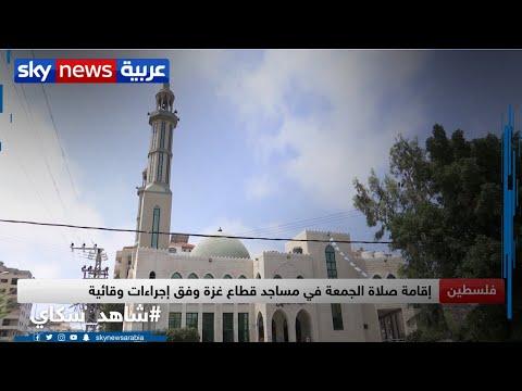 فتح المساجد في قطاع غزة يتزامن مع ازدياد الإصابات بكورونا  - 16:00-2020 / 5 / 22