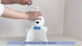 [어나더테이블] 홈카페 빙수메이커 / 레트로 빙수기계로…