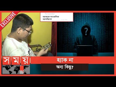 Download Exclusive : ভৌতিক বা অবিশ্বাস্য নয়, একেবারে সত্যি!   Chattogram Hacker   Chattagram News   Somoy TV