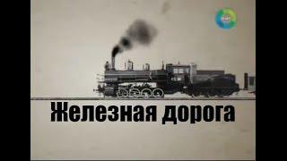 ЖЕЛЕЗНАЯ ДОРОГА ► Сделано в СССР (Документальный фильм)