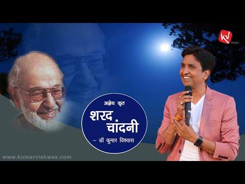 Tarpan 20 तर्पण २०   Sharad Chandni Barsi   Agyeya