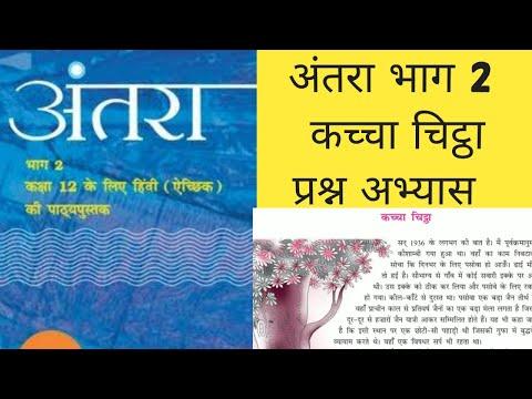 कच्चा चिट्ठा प्रश्न अभ्यास Ll Kaccha Chittha AnswersllCbse Class 12 Hindi Antra Part 2ll