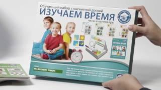 Обучающий набор «Изучаем время: часы и календарь». Школа Будущего