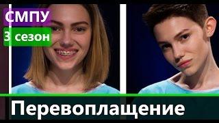 Перевоплощение участниц Супермодель по-украински 3 сезон