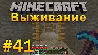 Minecraft - Выживание. Часть 41. Больше рельсов!