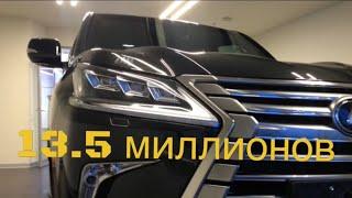 Самый дорогой Lexus в России за 13.5 миллионов. Бронеавтомобиль LX570.