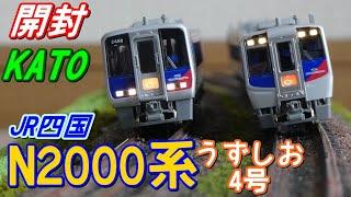 [開封] Nゲージ KATO JR四国 N2000系 特急「うずしお4号」