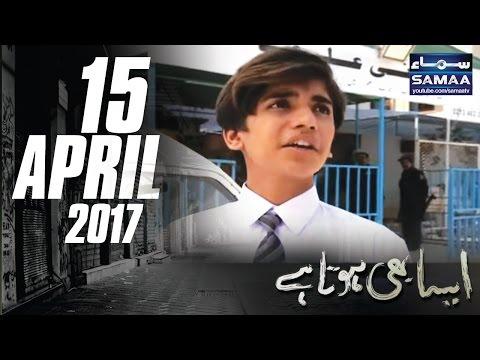 Bachon Ki Tarbiyat | Aisa Bhi Hota Hai | SAMAA TV | 15 April 2017