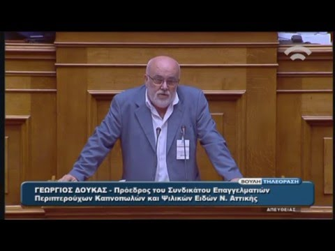 Συνεδρίαση Ολομέλειας Βουλής 20/05/2016 (Κατάθεση εξωκοινοβουλευτικών θεσμικών παραγόντων)