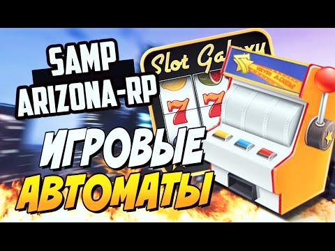ИГРОВЫЕ АВТОМАТЫ! - SAMP (ARIZONA-RP)! #17