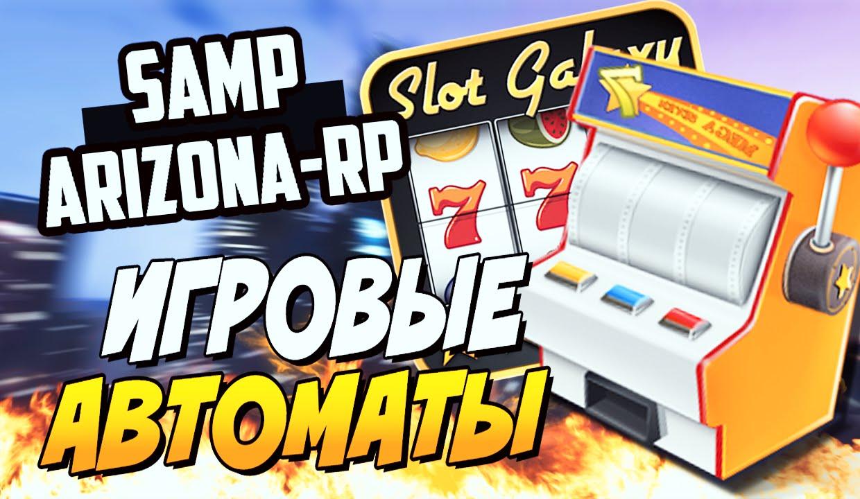 лучшие игровые автоматы казино
