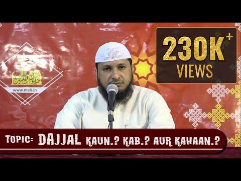 Latest Bayan in Urdu | DAJJAL Kaun..? Kab..? Aur Kahaan..? by Hafiz Javeed Usman Rabbani