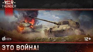 War Thunder: Это война!<