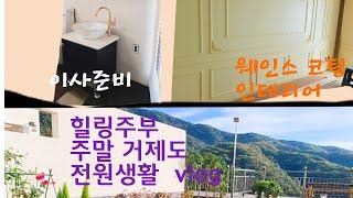 힐링주부 vlog /주말  거제도  전원생활 /이사준비…