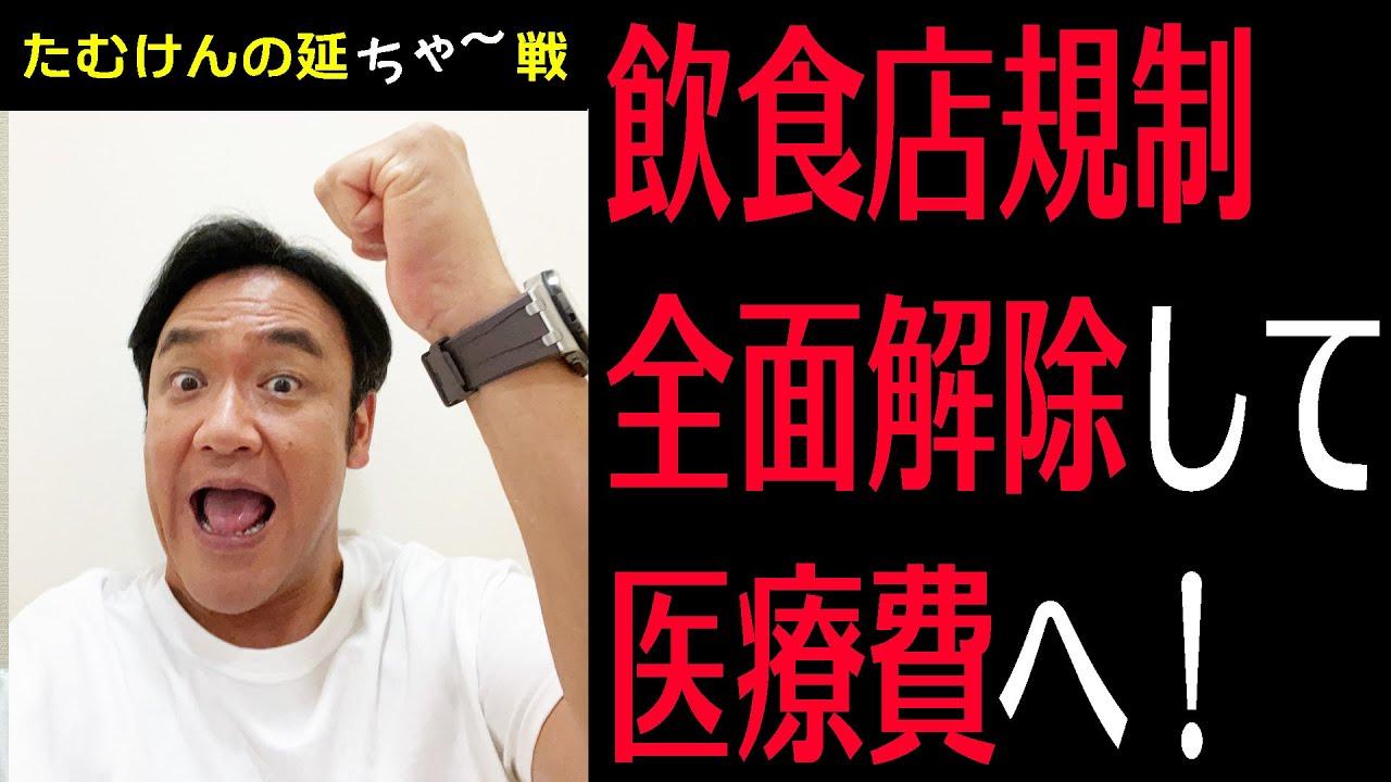 【たむけんの延ちゃ〜戦】飲食店規制全面解除だ!!!【#4】